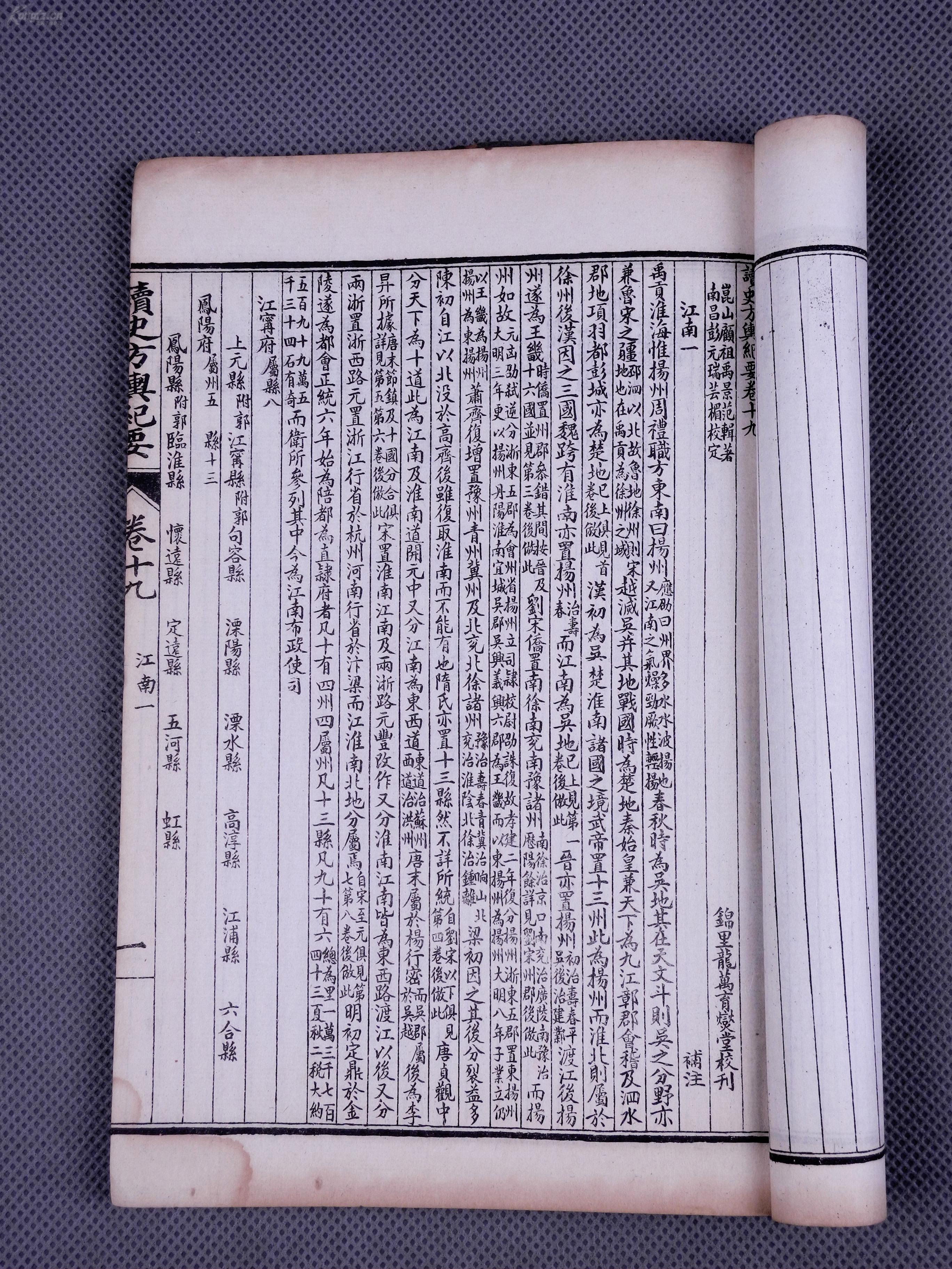 有底-清代兵家奇书《读史方舆纪要》32厚册一