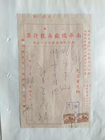 """民国老上海工商史料原件上拍:民国30年""""上海南华蔑厂""""南号发票,带印花税票2张."""