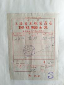 """民国老上海工商史料原件上拍:""""上海嘉禾服装商店""""发票一件."""