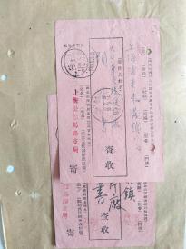 民国老上海邮政史料原件上拍:中华邮政收件回执(2件合拍)不可多得的好东西