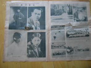 民国名人报纸《图画时报》1927年,2开,内有时代女性,风景名胜等,品好如图。