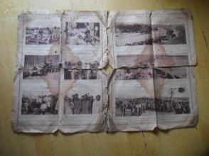 民国老报纸,第一次世界大战画报《诚报》1918年,2开,品如图。,