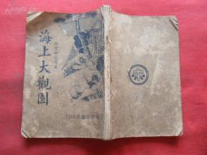 民国平装书《海上大观园------社会秘密写真》1934年,1册全,上海中央书店,32开,1.2cm,品如图。