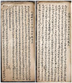旧抄本 光绪七年(1881)王殿鳌、余步鉴等呈文一册二十叶四十面(内容丰富�。� HXTX104999