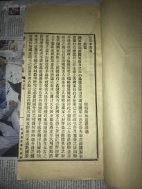 首见近代大学教材!民国初期介绍共产主义、社会主义内容的文献!民国初年北京农业专门学校《农政学讲义》一厚册一套全!中国农业大学最早教材!高等教育史料!