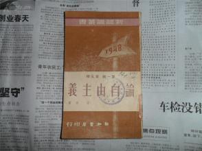 民国三十七年初版《论自由主义》一册全