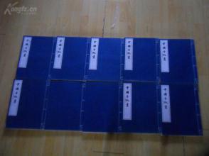 线装书《中国古版画》1992年,2函10册全,特大开本,浙江文艺出版社,重13斤,近全品如图。