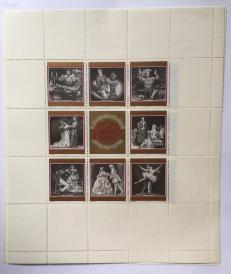 『奥地利邮票』1969年 芭蕾歌剧 哈姆雷特天鹅湖魔笛卡门唐璜 雕刻版 小版 一全新