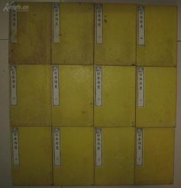 光绪8年 和刻本《增补日本外史》12册全 日本明治15年精刻 10多幅套色版画地图 有朝鲜图琉球群岛图
