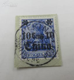 """清代德国在华邮局加盖""""CHINA""""邮票面值10分销北京(PEKING)剪片"""