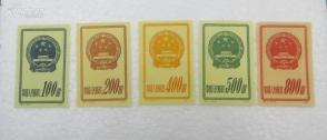 特1 美品----国徽邮票5枚新全套