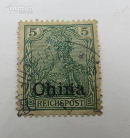 """清代德国在华邮局加盖""""CHINA""""邮票面值5分邮票"""