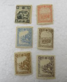 1944年满普6 第五版普通邮票6枚全套