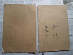 红格竖版诗稿笺纸之类2册一起