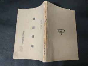 【稀见】~~【铁路通论】民国19年初版~~道林纸本~~中国铁路珍贵资料~~全1册