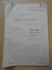 1991年南大毕业论文【甲骨文代词用法浅析】手稿29页