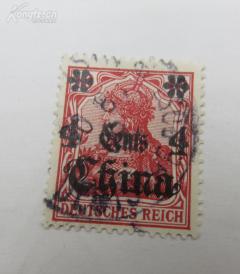 """清代德国在华邮局加盖""""CHINA""""邮票面值4分销1908年8月10日邮戳"""