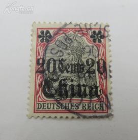 """清代德国在华邮局加盖""""CHINA""""邮票面值20分销1906年12月10日邮戳"""