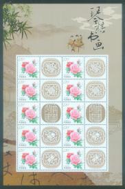 【中国邮票 琴棋书画 个性化邮票小版】