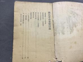 民国十六年  师郑编辑  国民革命要览  227页 一厚册全