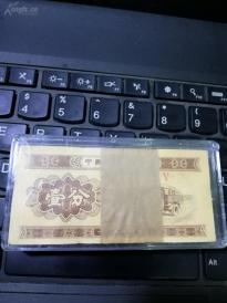 1953年一分纸币    一刀100张原捆拆