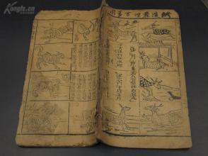 9668  极少见的命学版画书清代木刻本 【三世相法 二十八星宿】通篇版画  全部都是 如图