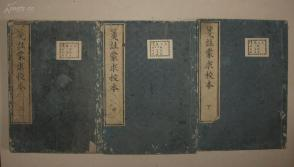 和刻本 《笺注蒙求校本》3册全  日本安政5年(1858年)   附地图  唐朝李翰编著的以介绍掌故和各科知识为主要内容的启蒙读物