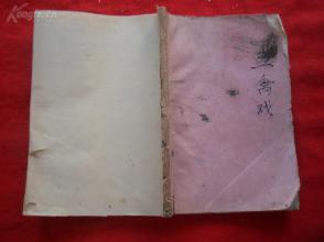 绘图体育手抄本《五禽戏》80年代,1厚册全,有全图实范,易学,122面,长19.5cm14cm,品如图。