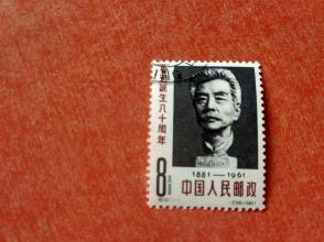 纪91 鲁迅诞生八十周年盖销票一枚(免邮费)