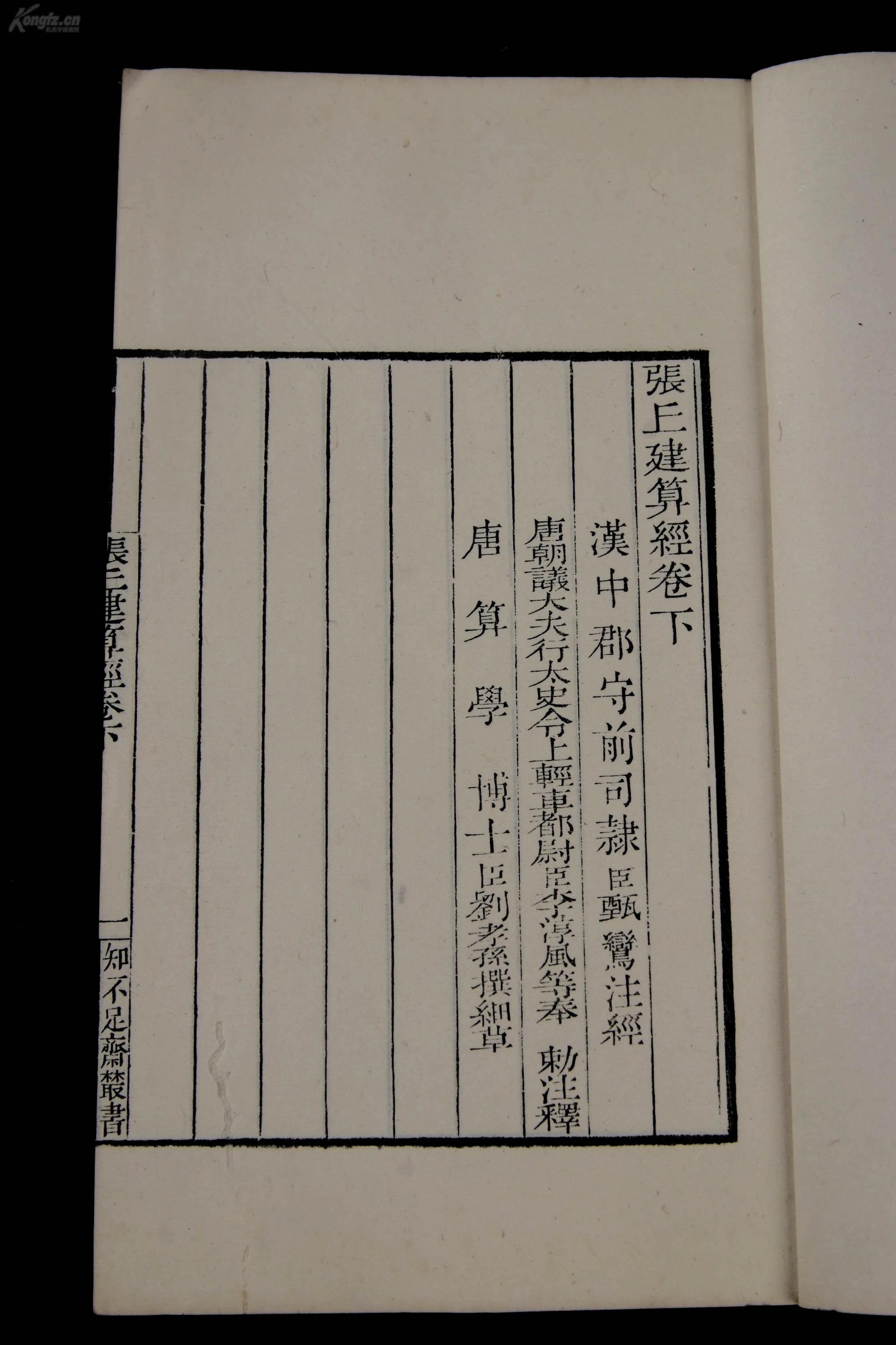 曾经是隋唐时代国子监算学科的教科书,比较突出的成就有最大公约数与图片