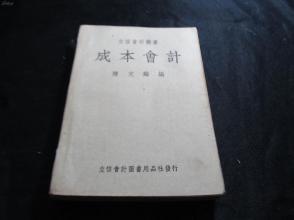 民国30年:立信会计丛书《成本会计》