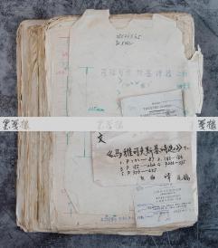 著名文学家、作家、翻译家 飞白译稿 苏联作家马雅可夫斯基著作《马雅可夫斯基诗选·下卷》一组约四百七十五页(上海译文出版社1982年根据该稿出版著作)  HXTX105435
