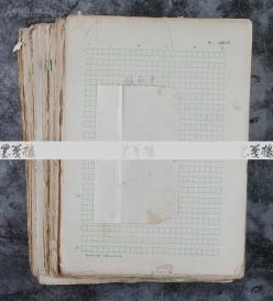 复旦大学国际政治系编译 美国作家施莱辛格著作《美国共和党史》译稿一组约六百九十三页(上海人民出版社1977年根据该稿出版著作)  HXTX105307