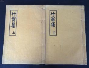 线装书:竹翁集(上下全二册,大字大开本,少见)