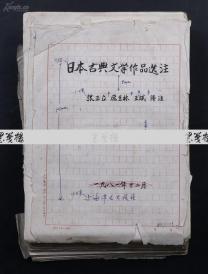 文学翻译家 张正立等 翻译注释稿《日本古典文学作品选注》一组约六百二十八页(上海译文出版社1986年根据该稿出版著作)  HXTX105312