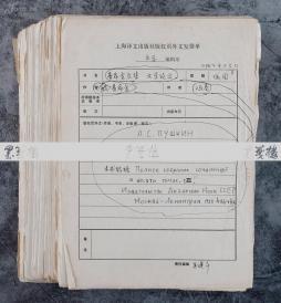 著名翻译家、俄罗斯文学研究家 冯春译稿 普希金著作《普希金文集·文学论文》一组约七百一十四页(上海译文出版社1999年根据该稿出版著作)  HXTX105324