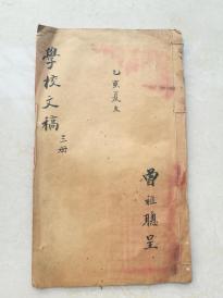 学校文稿,用纸是广汉鸿义昌造