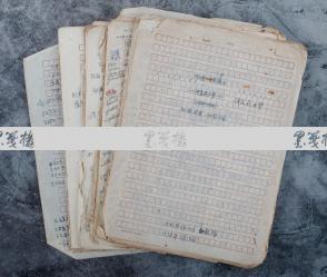 1962年 佚名 翻译稿 阿塔特罗尔著《仲夏夜之梦》 一份存190页  HXTX109756
