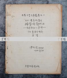 著名翻译家 伊冰烈 1941年 抄录 特劳培茨珂公主著《俄罗斯女人 第一部》 一份二十二页 HXTX109763