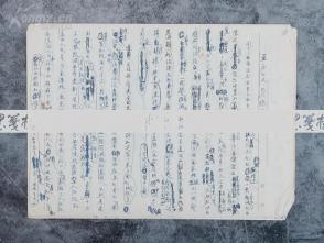 """约五六十年代  佚名翻译手稿 """"亚历山大·贝德曼 书信"""" 一份五页(谈及""""我们时代的伟大历史斗争为和平民主,反对一切形式的独裁爱国主义和种族优越感""""等) HXTX109759"""