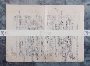 """约五六十年代  佚名翻译手稿 """"威廉·温斯顿 书信"""" 一份七页(谈及其历史问题和家庭情况等) HXTX109758"""
