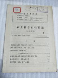 农业科学实验简报 有毛语
