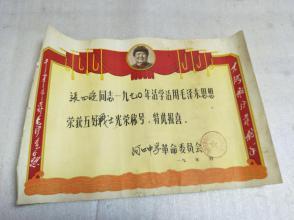 1970年带毛主席头像、林彪题词的奖状