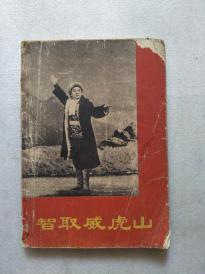 文革样板戏《智取威虎山》1969年1版1印