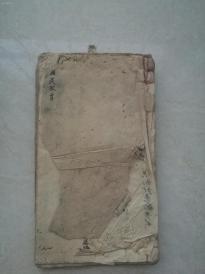 稀见民国沈敏忠老师教学用的手稿,国民教育手稿。