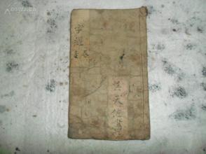 清代木板,《绘图三字经》,全一册