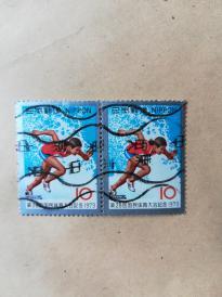 1973年日本第28届运动会信销票双联