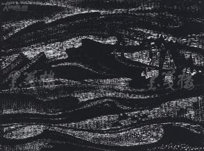 著名版画家、北大荒版画开创者和奠基者 杜鸿年 1986年 黑白木刻版画作品《沙洲乐曲》一幅 原装裱(九十年代在山东省文化馆展出,尺寸:34*44cm,钤印:杜鸿年)  HXTX105305