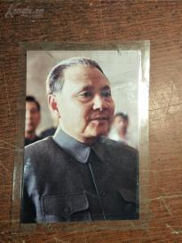 著名演员 小平同志扮演者 卢奇 照片 塑封 后背手书