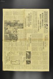 (甲8421)侵华史料《东京朝日新闻》报纸1张 1932年1月22日 满洲事变(九一八事变)的解决 犬养首相施政演说 慰问天津驻屯军 满洲事变的原因 高桥藏相的演说 等内容 东京朝日新闻社